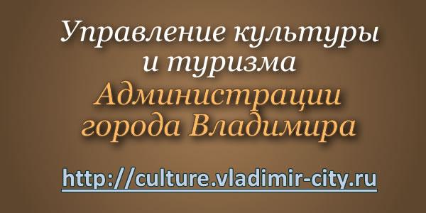 Управление культуры и туризма